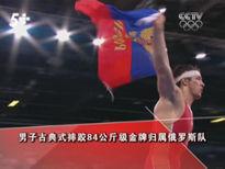 视频-男子古典式摔跤84公斤级 俄罗斯选手夺冠