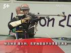 视频-男子射击50米步枪3姿 意大利选手夺冠