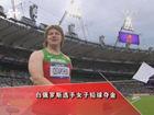 视频-白俄罗斯女子铅球夺金 中国小将无缘奖牌