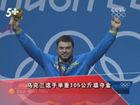 视频-男子举重105公斤级赛 乌克兰选手夺金