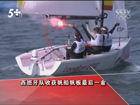 视频-西班牙胜澳大利亚 收获帆船帆板最后一金