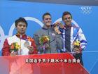 视频-男子十米台竞争激烈 美国选手惊险摘金