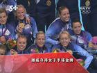 视频-奥运会女子手球决赛 挪威队成功卫冕