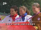 视频-山地车女子越野赛 法国选手技压群芳夺冠