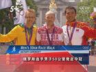 视频-男子50公里竞走 俄罗斯选手夺得冠军