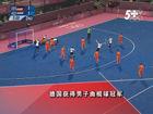 视频-奥运男子曲棍球决赛 德国2-1力克荷兰夺冠