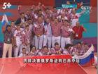 视频-男排决战超级逆转 俄罗斯险胜巴西夺冠