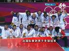 视频-奥运男子手球决赛 法国险胜瑞典成功卫冕