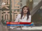 视频-央视记者冬日娜 解读刘翔钻石联赛退赛经过