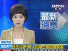 视频-经医生诊断伤情 确认刘翔右脚跟腱断裂
