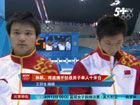 视频集锦-林跃邱波携手征战男子单人十米台