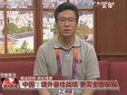 视频-白岩松:中国境外最佳战绩 更需全面发展