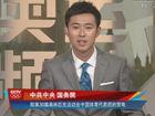 视频-中共中央国务院致中国体育代表团贺电
