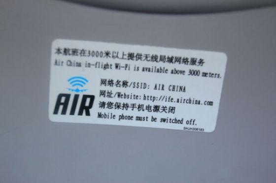 机智堂:飞机上的wifi靠谱吗?