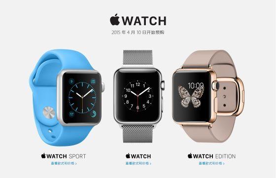 Apple Watch国内官网上线