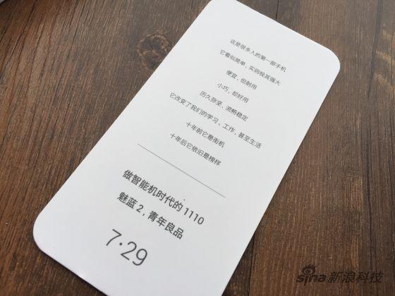 魅族邀请函:一部诺基亚1110手机