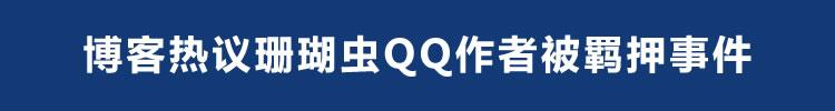 博客热议珊瑚虫QQ作者被羁押事件