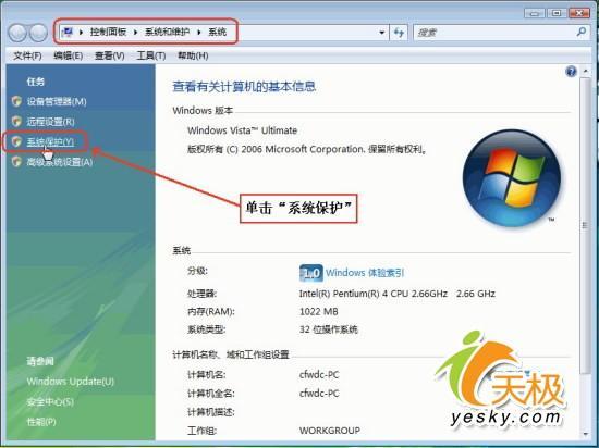 WindowsVista系统还原功能完全解析
