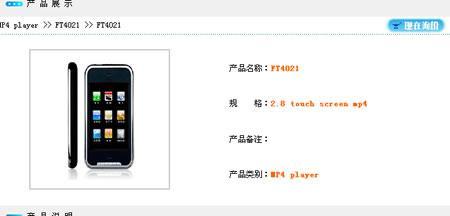 苹果手机遭模仿数字播放器也iPhone