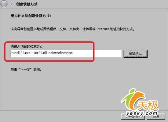 保护隐私如何实现一键锁定Vista桌面