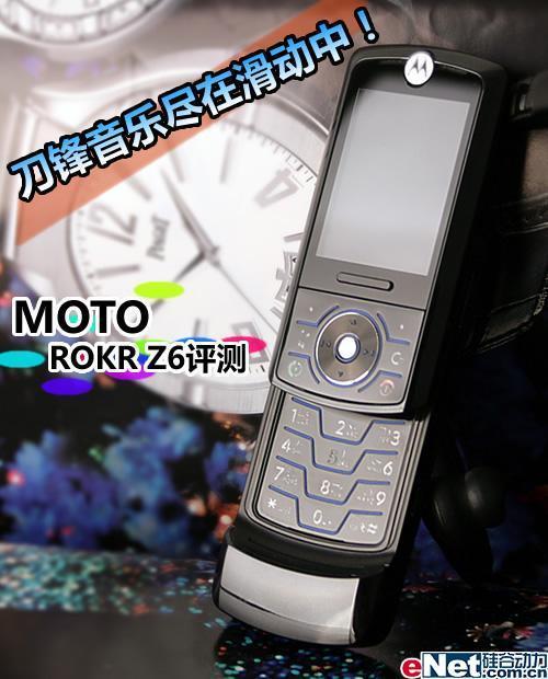 锋范之作摩托超薄滑盖音乐手机Z6评测