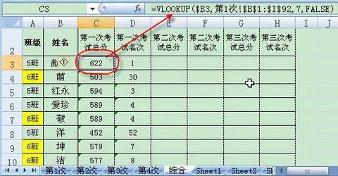 Excel2007查询操作中的函数应用