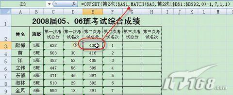 Excel2007查询操作中的函数应用(3)