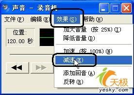 让WindowsXP录音机突破60秒限制大关