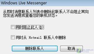 也许你还不知道教你彻底删除MSN联系人