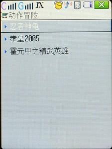 与众不同三星双模双待手机W619评测(8)