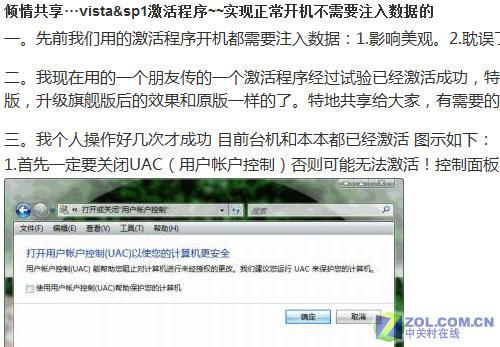 震惊!最新VistaSP1激活程序首现互联网