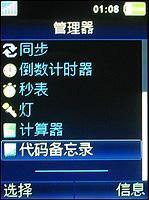 典雅时尚索爱轻薄拍照强机K770评测(7)