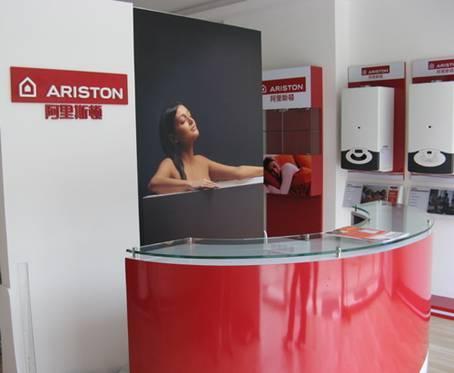 阿里斯顿品牌店登场