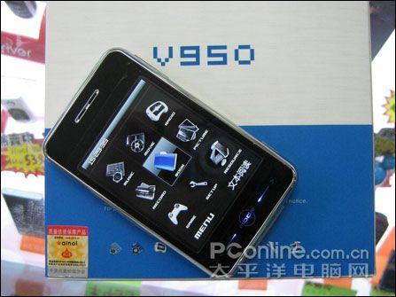 [广州]声色小巨人艾诺V950低价上市