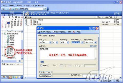 友情强档WinPIM轻松管理个人信息(2)