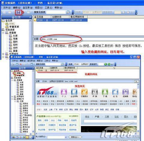 友情强档WinPIM轻松管理个人信息(3)