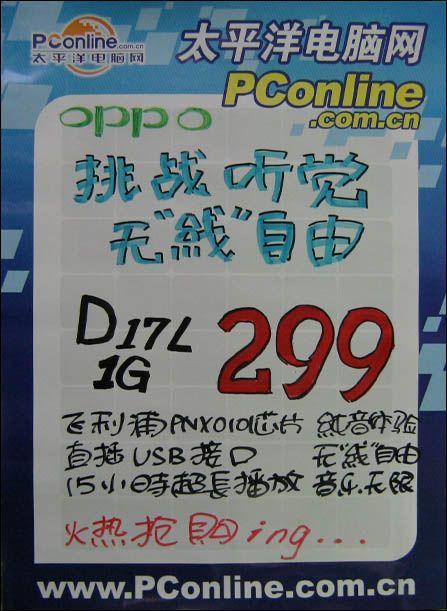 精致实用美音OPPOD17L横扫低端市场