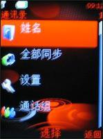 新一代街机王诺基亚超薄音乐5310XM评测(5)