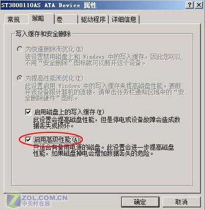 高手保留绝技Vista硬盘的保护与提速