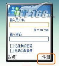 随时随地聊最新MSN手机版V3.5试用(3)