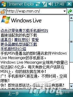 随时随地聊最新MSN手机版V3.5试用