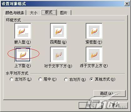 简单实用WPS文字插入表格技巧两则