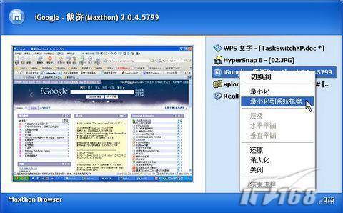 TaskSwitchXP让XP窗口切换动起来
