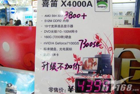 19或22寸大屏液晶台式机买哪个更合算(2)