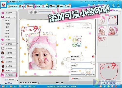 天使宝贝 打造超可爱韩版宝宝图片秀_手机新浪网