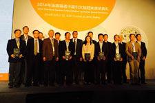 111位中国科学家获首届中国引文桂冠奖