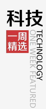 科技一周新闻精选第80期(3.14~3.18)
