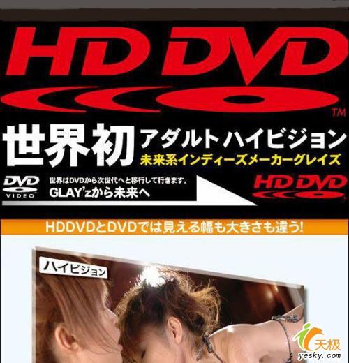 蓝光开始向日本成人电影产业提供支持_数码_