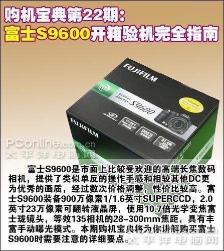 新手购机必读富士S9600开箱验机完全指南