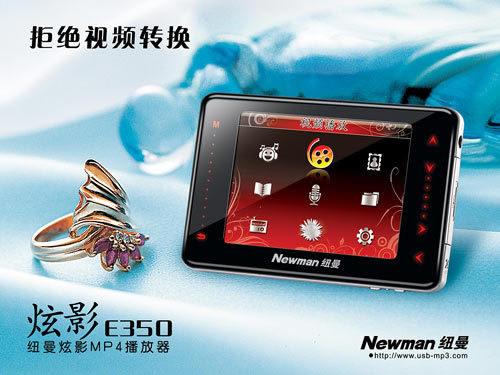 首款支持RM格式MP4纽曼炫影E350图赏